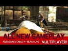 V�deo Assassin's Creed 4: Assassin's Creed IV: Black Flag - Multiplayer Gameplay Debut - Discovery & Unleashed Revealed