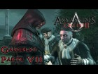V�deo: Assassin's Creed II Gameplay # 7 HD 720