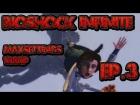 Bioshock Infinite PC|MaxSettings|FullHD|GTX560ti-oc|i7-2600k - Ep.3 - Conociendo al Songbird...