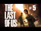 THE LAST OF US - Part 5 | Centro | Gameplay en espa�ol, Walkthrough