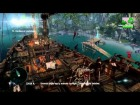 V�deo Assassin's Creed 4: Assassin's Creed IV Black Flag - Walkthrough  - Secuencia 3 - Recuerdo 5 - Sync 100%