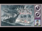V�deo Assassin's Creed 4: Assassin�s Creed IV: Black Flag #9 - Hundir la flota [Gameplay PC HD Espa�ol 1080 Guia]