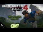 "V�deo: Uncharted 4 Online   Capitulo #2 ""�Ten, tu alubia m�gica!"" (Clase de M�dico)"