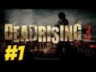 Video: CON ZOMBIES Y A LO LOCO!!! DEAD RISING 3 #1 | GAMEPLAY EN ESPAÑOL