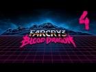 Far Cry 3: Blood Dragon | Ep.4 | Let�s Play | En Espa�ol