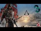 V�deo: Assassin's Creed Rogue [Parte 3]