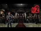 Video: LA MANSIÓN DE LAS MIL PUERTAS - E2 RESIDENT EVIL HD - [Español]