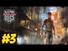 Video: LIGANDO Y PELEANDO!!! SLEEPING DOGS #3 | GAMEPLAY EN ESPAÑOL
