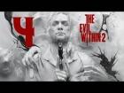Video: THE EVIL WITHIN 2 - E4 LOS AMIGOS DE O'NEAL - Let's play ESPAÑOL