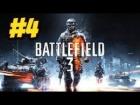 Video: POR FIN ACABO LA MISIÓN!!! BATTLEFIELD 3 #4 | GAMEPLAY EN ESPAÑOL