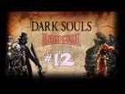 V�deo: Dark Souls Hardcore - Cap. 12 - A por Seath