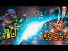 Video: XCOM : Enemy Within! | Español - Capítulo 10 | Un nuevo enemigo? No teníamos ya bastantes?
