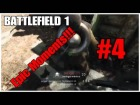 Video: BATTLEFIELD 1 Epic  Moments#4/Mis Momentos Epicos #4